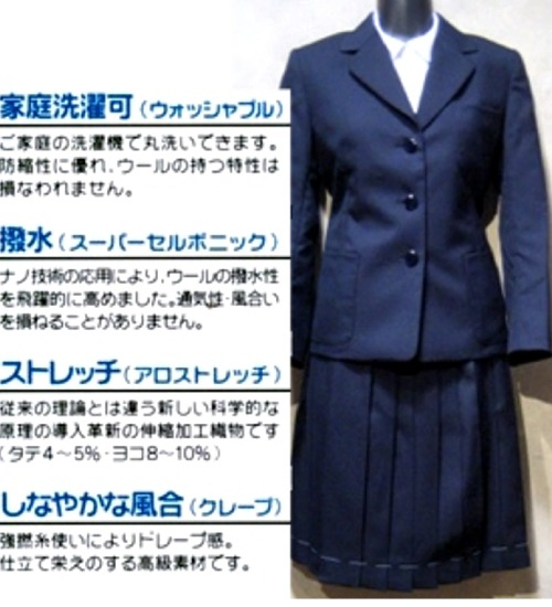 落合中学校 女子制服