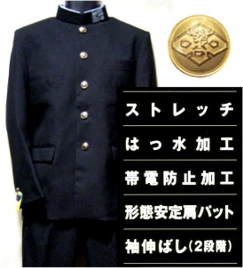 落合中学校 男子制服