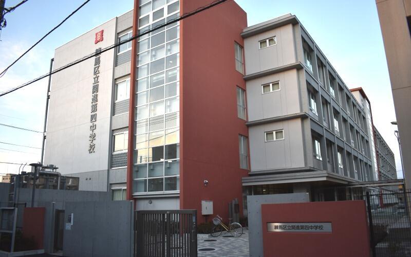 練馬区立開進第四中学校正門