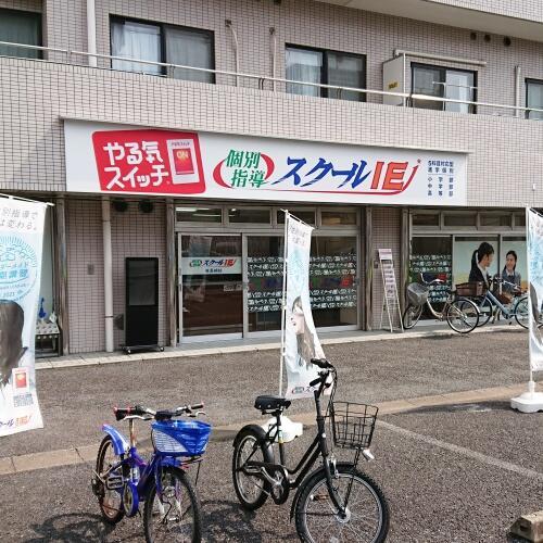 スクールie東長崎