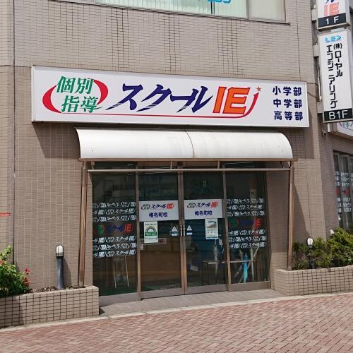 スクールIE椎名町