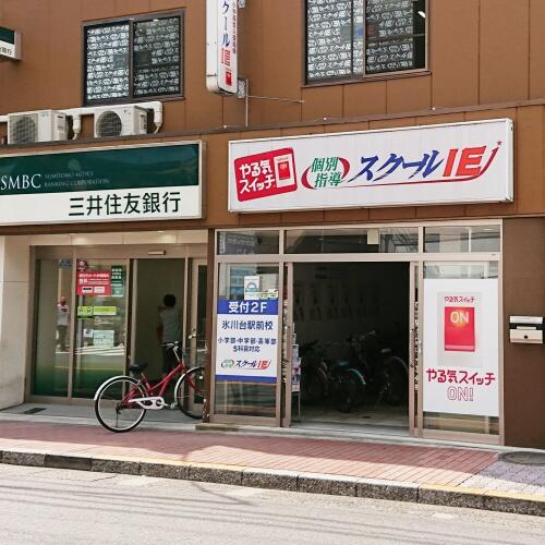 スクールIE 氷川台駅前校