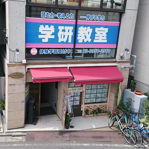 学研椎名町駅南口教室
