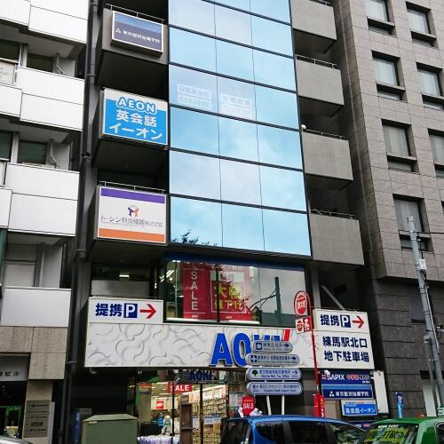 東京個別指導学院 練馬教室