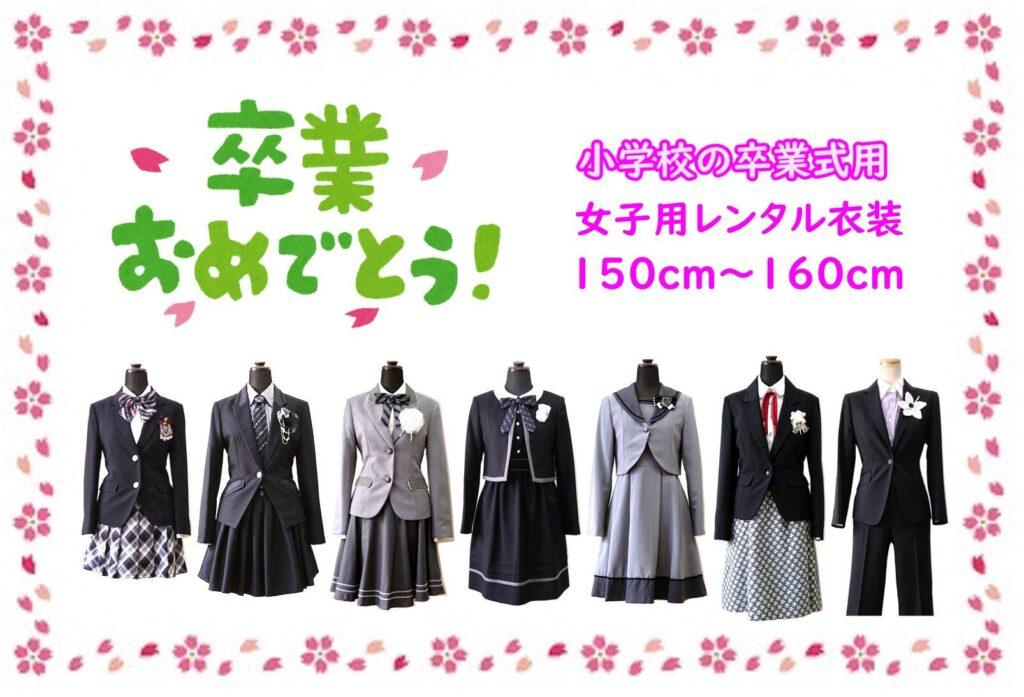 小学校卒業式用 女子レンタル衣装