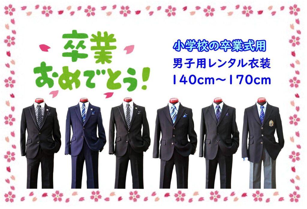 小学校卒業式用 男子レンタル衣装