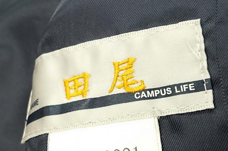 学生服ネーム刺繍,制服ネーム刺繍